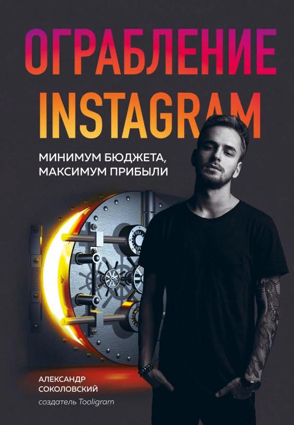 Ограбление Instagram. Минимум бюджета, максимум прибыли. Александр Соколовский