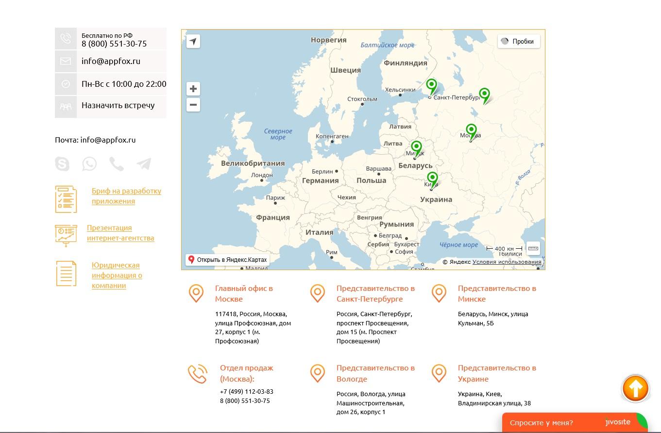 Страница карты и контактов