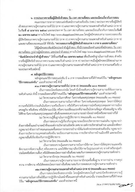 2564-Page-06.jpg