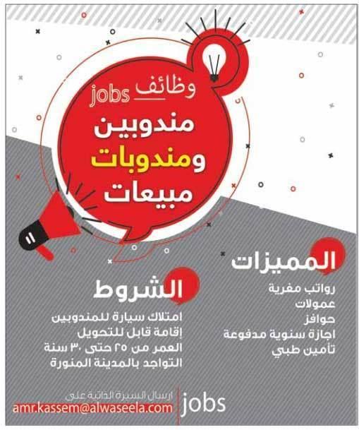 وظائف الوسيلة السعودية المدينة المنورة وتبوك
