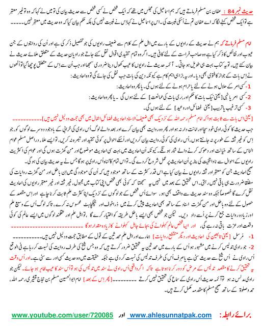 Saheh-MUSLIM-Shareef-Ka-Muqaddamah-urdu-4-4