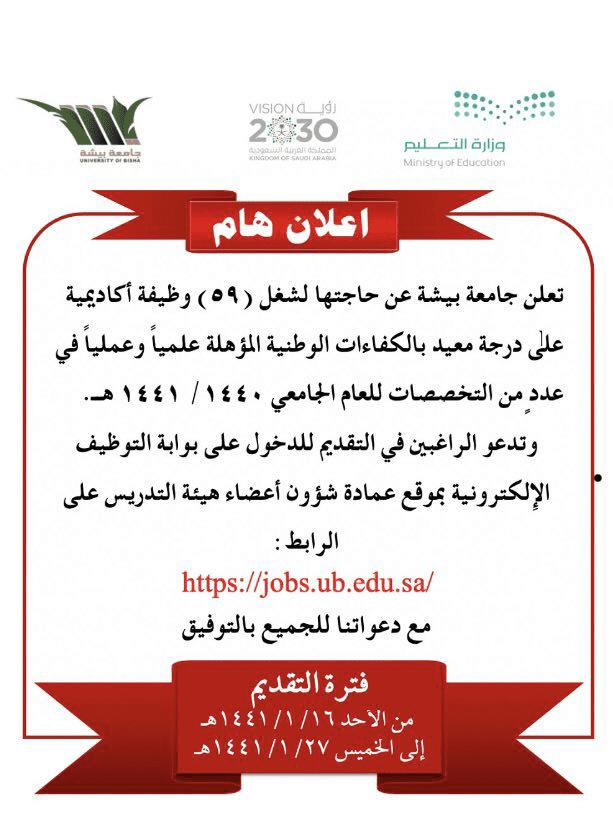 جامعة بيشة وظائف أكاديمية للنساء والرجال حملة البكالوريوس