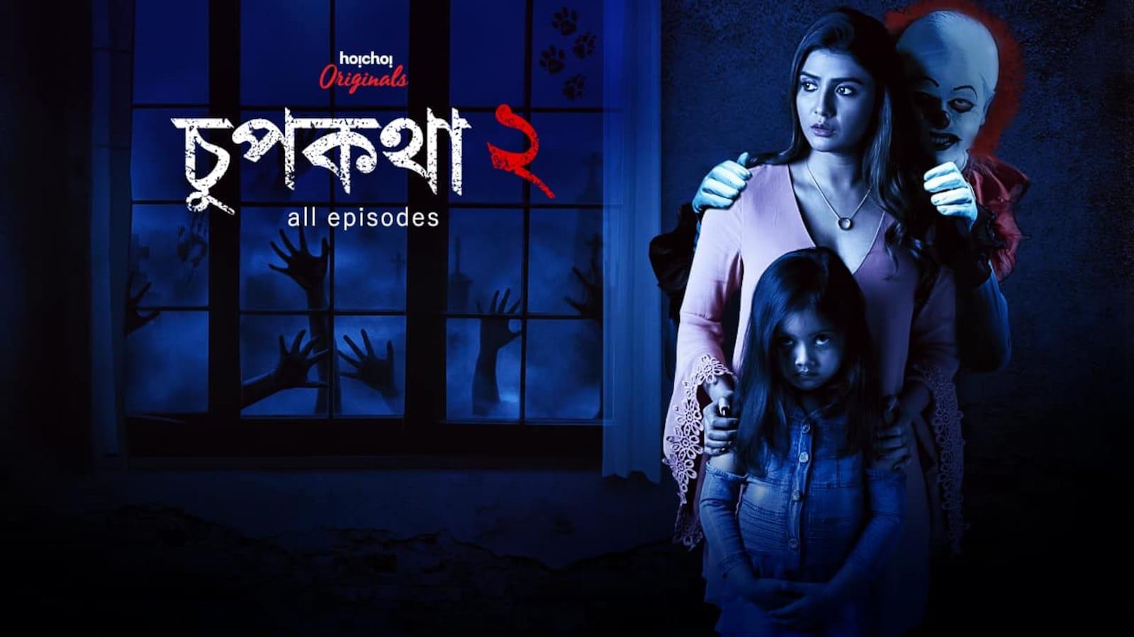 Chupkotha 2 2019 Bengali Web Series S01-Ep1-5 HDRip x264 AC3