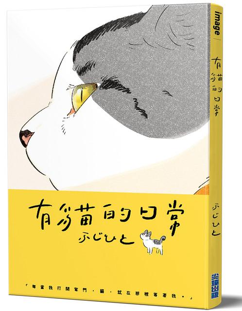 尖端提供漫畫《有貓的日常》試閱 Image