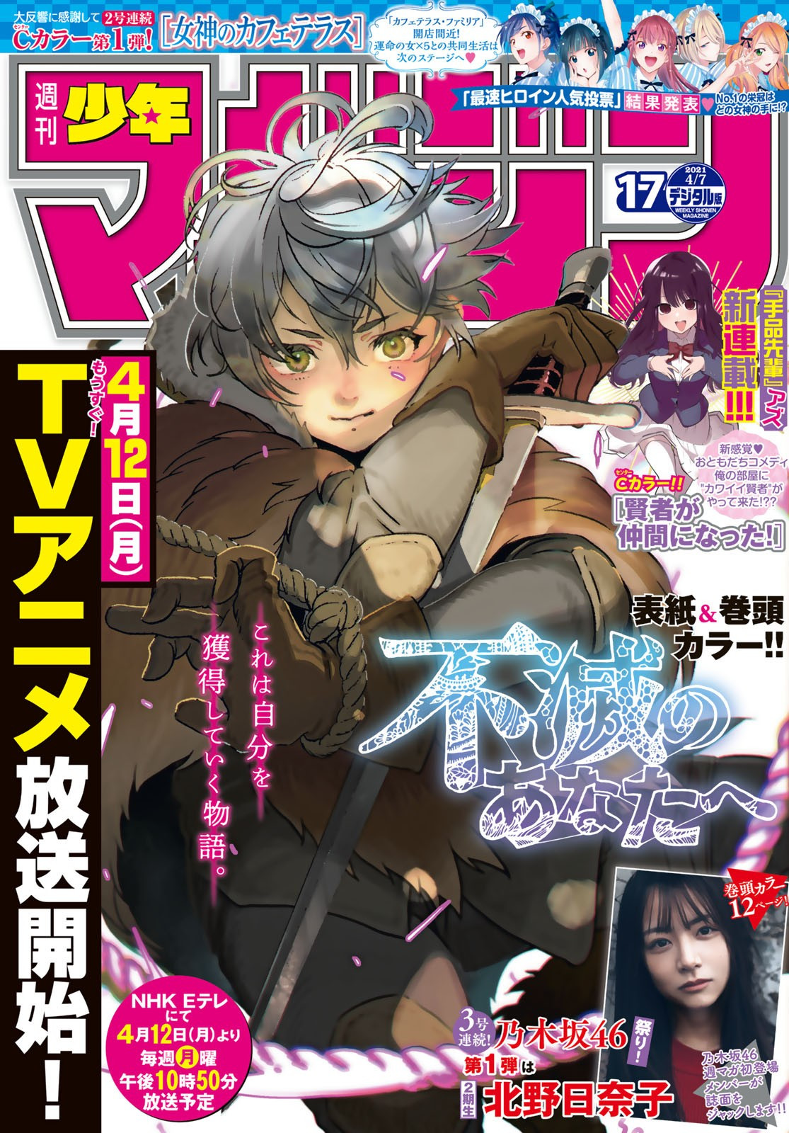 [Weekly Shonen Magazine] 2021 No.17 Hinako Kitano 北野日奈子 000