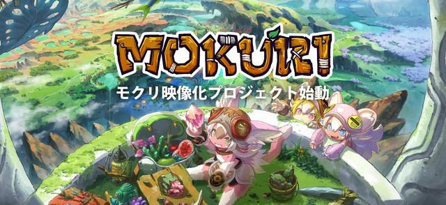 Screenshot-2020-04-26-MOKURI-PROJECT