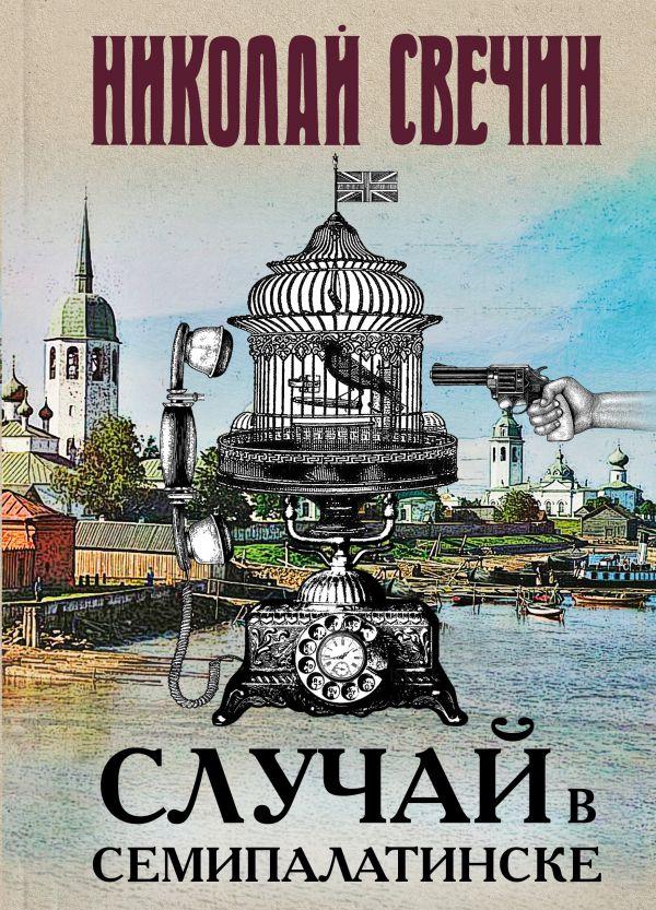 Случай в Семипалатинске. Николай Свечин