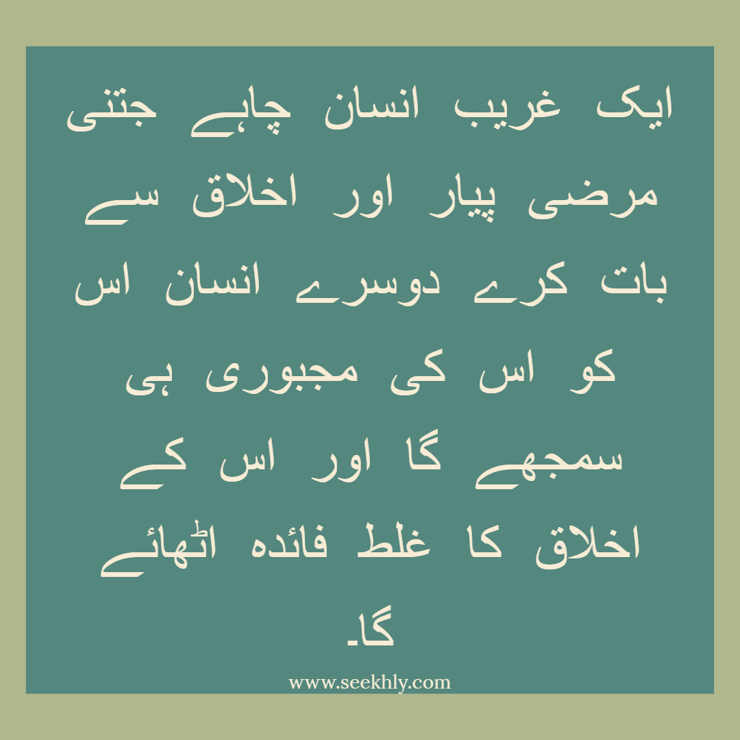 Urdu Quotes, Urdu Quotes Images,