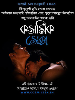 Cosmic Sex 2015 Bengali Movie Web-dl x264 AC3