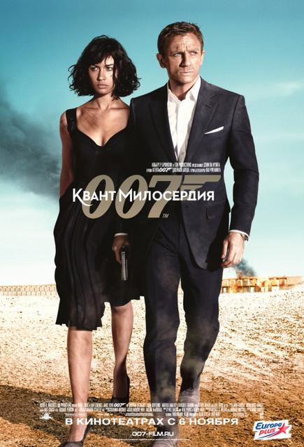 Смотреть Квант милосердия / Quantum of Solace Онлайн бесплатно - После предательства Веспер, агент 007 борется с желанием превратить последнее задание в...