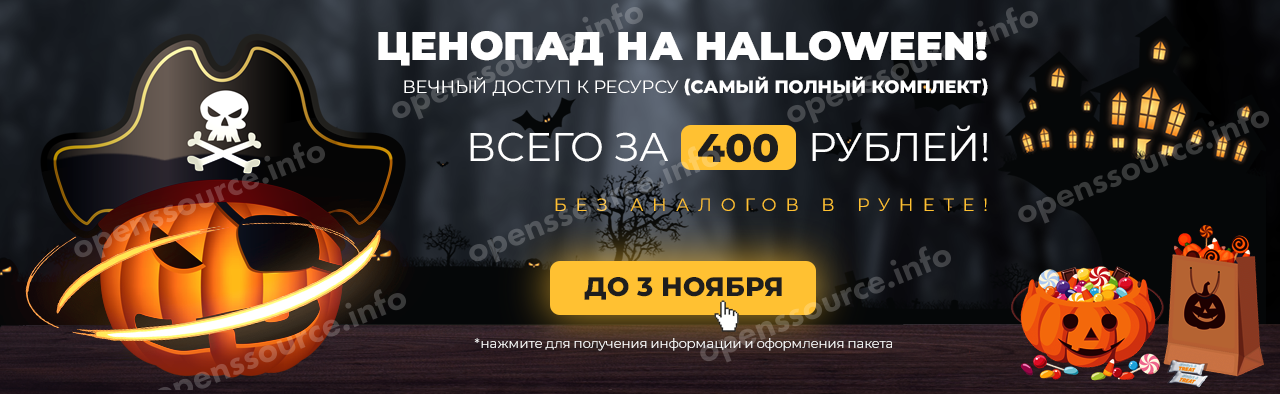halloween [ПОСЛЕДНИЙ ДЕНЬ] Ценопад на Haloween! Самый полный комплект OS PRO всего за 400 рублей до 3 ноября!