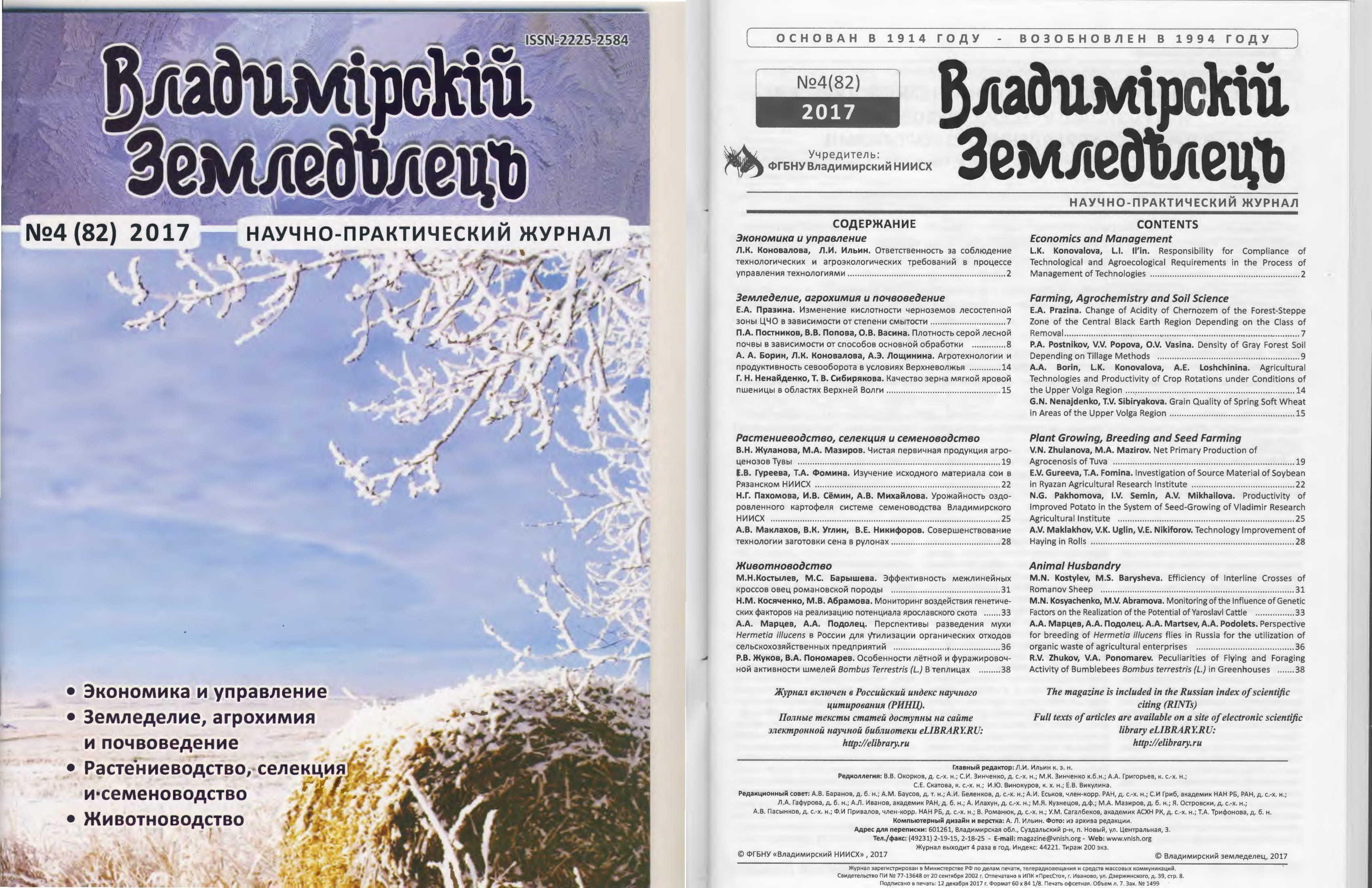 Владимирский земледелец 4(82) 2017