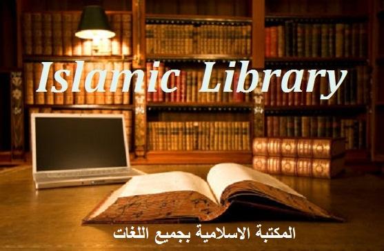 المكتبة الاسلامية بجميع اللغات