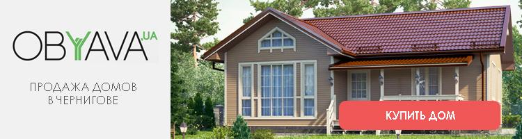 купить дом в Чернигове