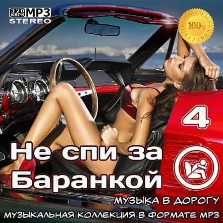 Не спи за баранкой 4 [Музыка в машину] (2021) MP3