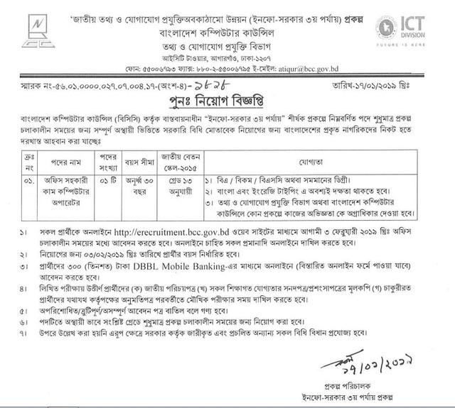 Info Sarkar phase 3