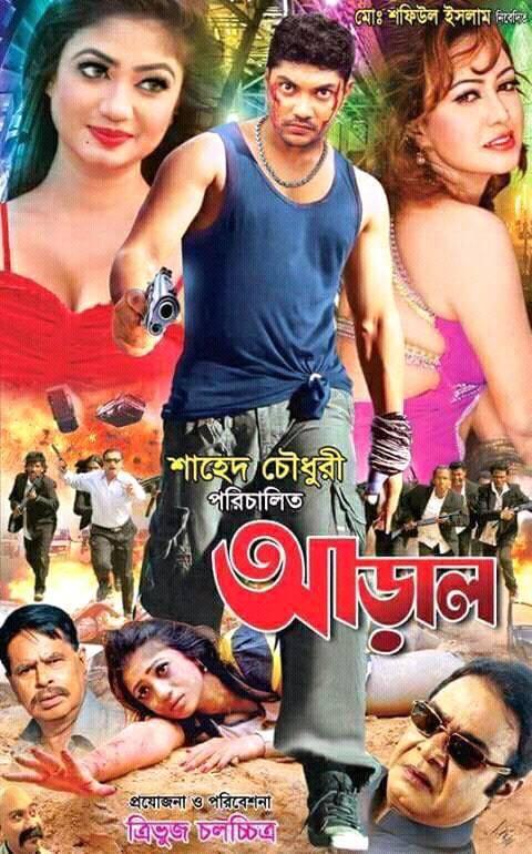 Araal 2020 Bangla Movie 720p BluRay 800MB Download