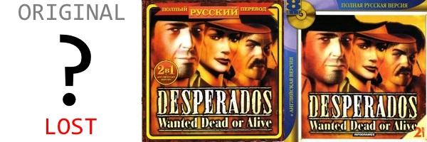 Desperados-WDo-A-XXI-vek.jpg