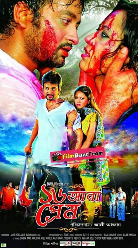 16 Ana Prem 2021 Bangla Full Movie 720p ORG UNCUT HDRip 800MB Download *Exclusive*