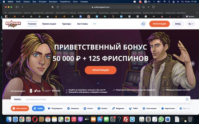 Вулкан Вега сайт казино
