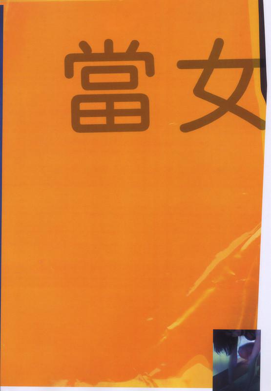 月刊 三浦理恵子 写真集 025