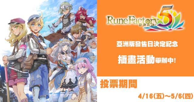 「符文工廠」系列最新作 Nintendo Switch™遊戲『符文工廠5』 決定於2021年9月2日發售  Rune5-illust-campaign-zhtw-210413