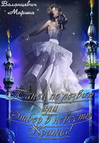 Танец по лезвию или Отбор в невесты Принца! Марина Валанцевич