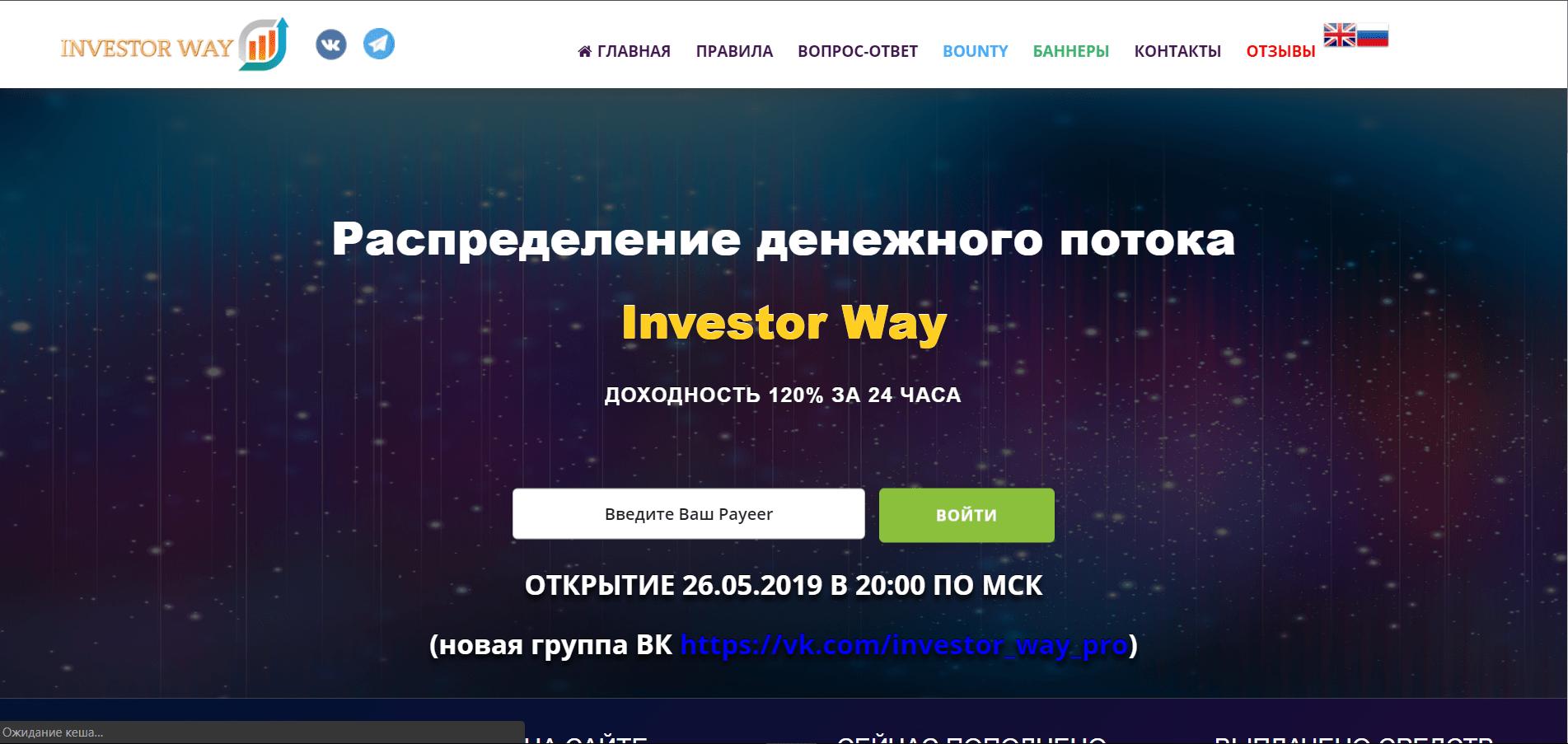 Обзор и отзывы о проекте INVESTOR WAY (СКАМ)