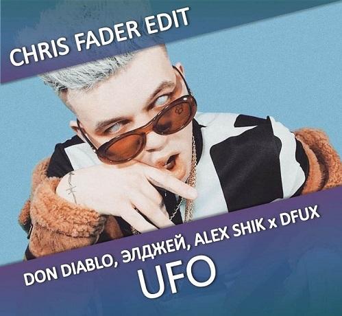 Don Diablo, Элджей, Alex Shik x Dfux - Ufo (Chris Fader Edit) [2019]