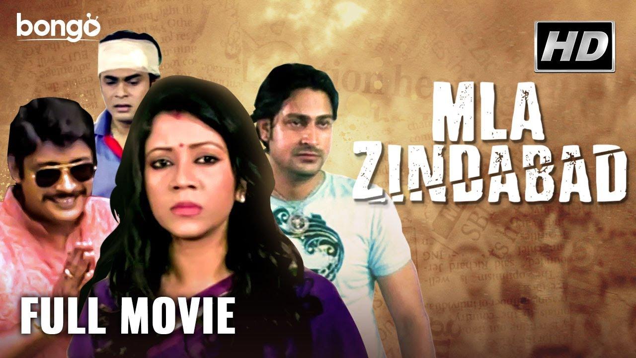MLA Zindabad 2020 Bengali 720p HDRip 800MB
