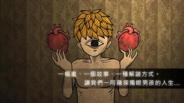 台灣出品 插畫風格獨立遊戲 《人生畫廊》 進入畫中體會詭異氛圍 2