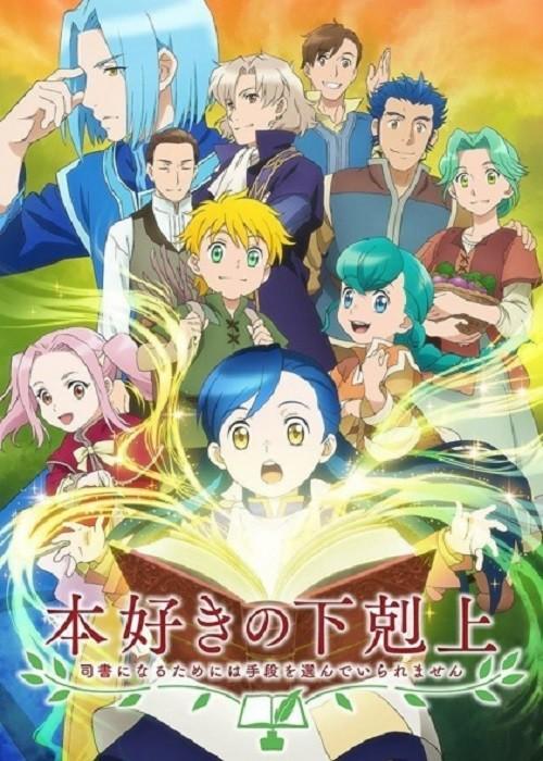 Honzuki no Gekokujou: Shisho ni Naru Tame ni wa Shudan wo Erandeiraremasen (Ascendance of a Bookworm)
