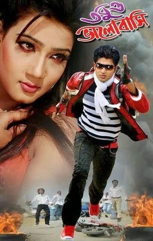 Tobuo Bhalobashi (2020) Bengali Movie 480p HDRip 700MB Watch Online