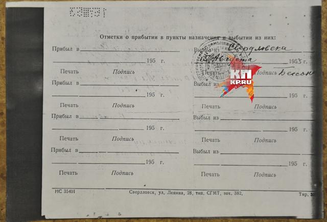 Alexander-Kolevatov-documents-58.jpg