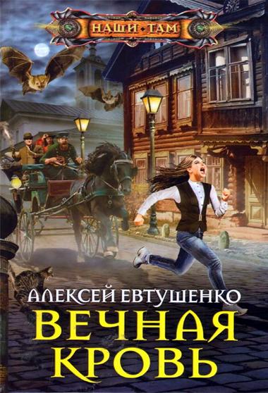 Алексей Евтушенко «Вечная кровь»