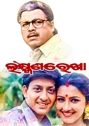 laxman rekha odia movie video