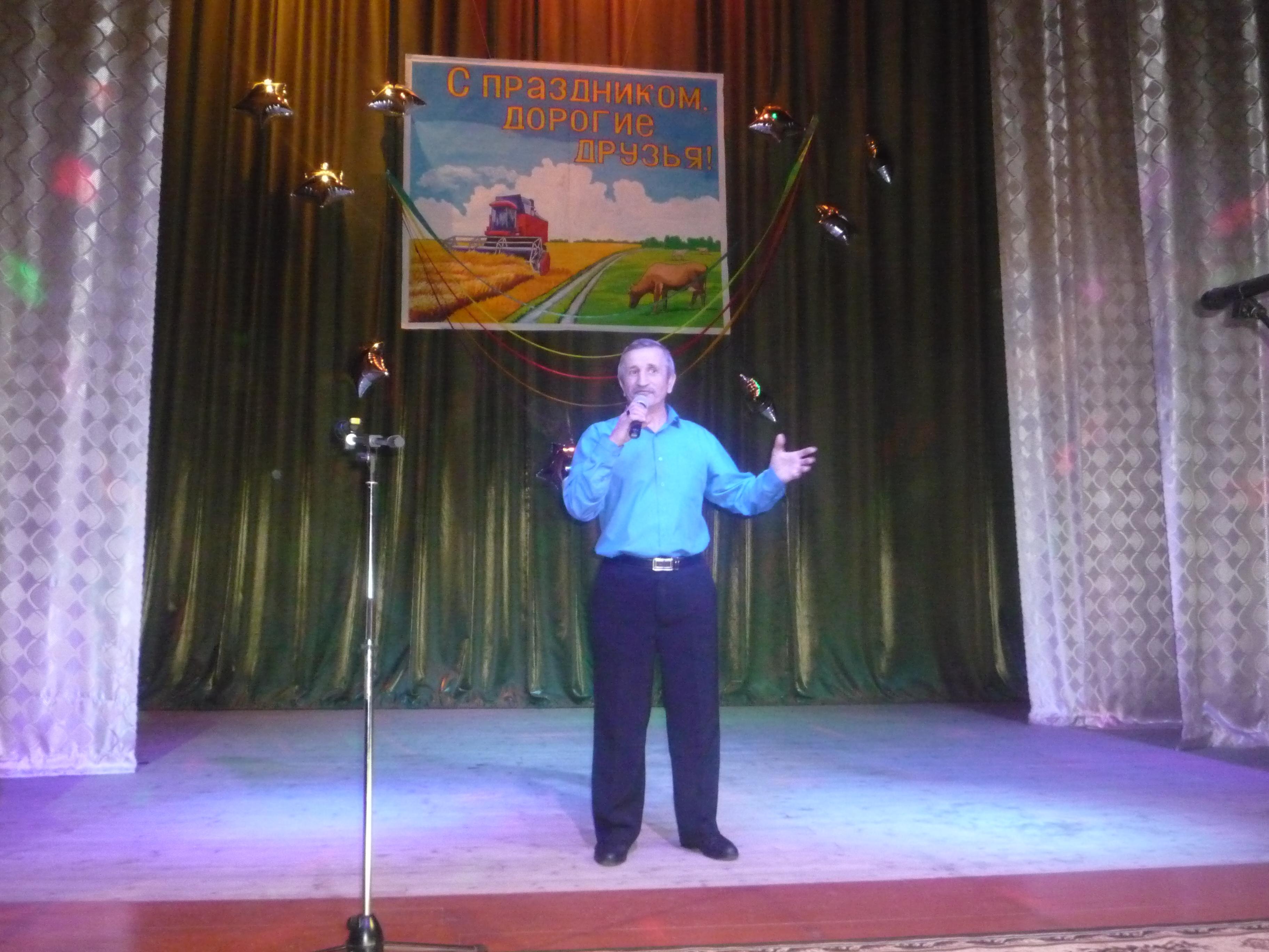 Изображение из альбома Концерт, посвященный Дню работника сельского хозяйства
