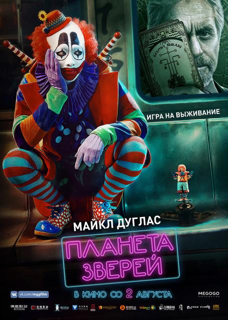 Смотреть Планета зверей / Dong wu shi jie Онлайн бесплатно - Актер-неудачник Чжэн Кайси, работающий клоуном, сталкивается со сложной жизненной...