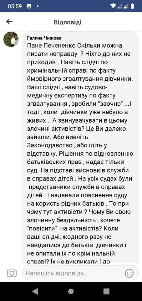 61177950 1920589821379297 8705220920203018240 n - Суди по справі Даринки Макарчук: Житомирський апеляційний суд ухвалював рішення, коли дівчинки вже не було в живих