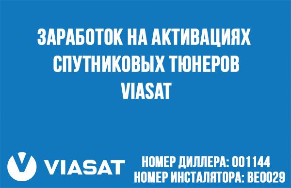 Заработок на активациях тюнеров Visat / Виасат