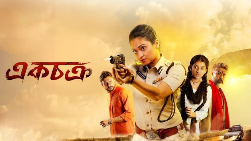 Ek Chakra 2020 Bengali Movie 720p UNCUT WEB-DL 800MB Download