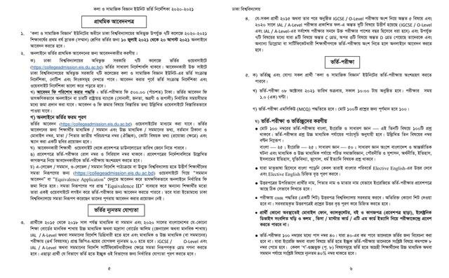 ঢাবি ৭ কলেজ মানবিক ইউনিট বিজ্ঞপ্তি