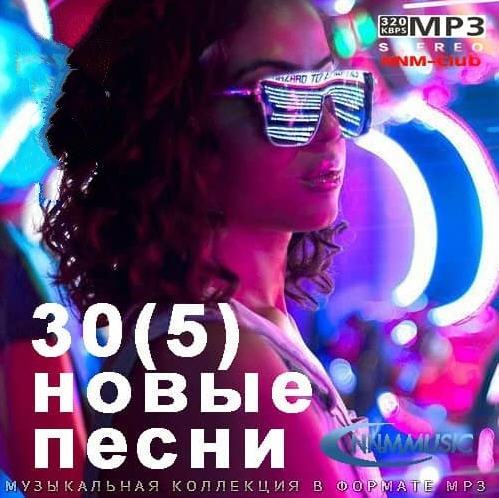 VA - 30(5) Новые Песни (2021)