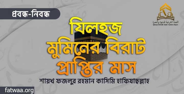 যিলহজ : মুমিনের বিরাট প্রাপ্তির মাস -শায়খ ফজলুর রহমান কাসিমি হাফিযাহুল্লাহ