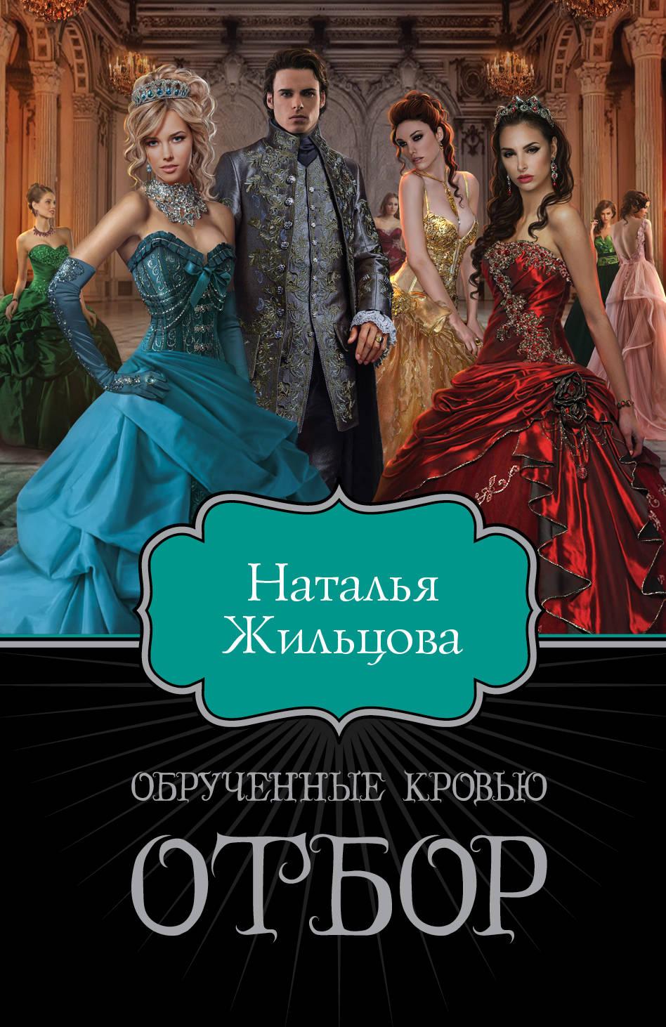 Наталья Жильцова «Обрученные кровью. Отбор»