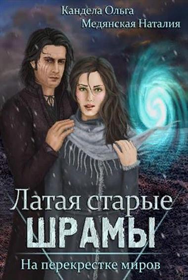 ЛАТАЯ СТАРЫЕ ШРАМЫ - 2. О.КАНДЕЛА И Н.МЕДЯНСКАЯ