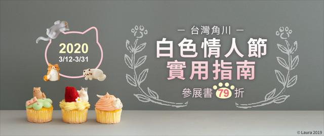 BOOK☆WALKER與手機遊戲《甜點王子2:心動奇蹟》獨家合作限定活動 台灣角川『白色情人節實用指南』同步推出! 04
