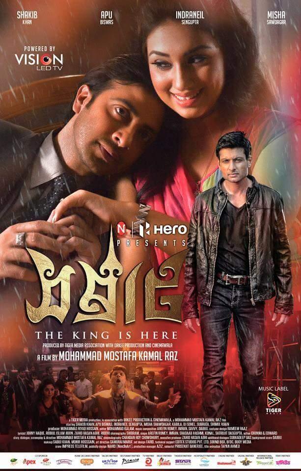 Samraat (2016) Bengali Movie 480p 400MB Watch Online