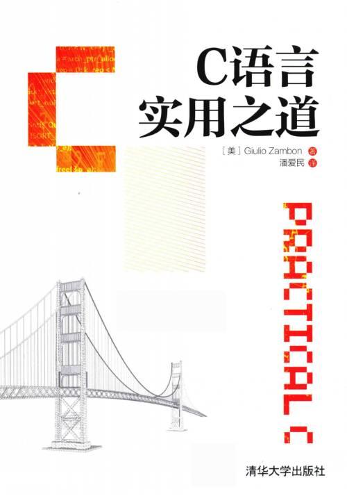 C 語言實用之道(195MB@PDF@OP@簡中)