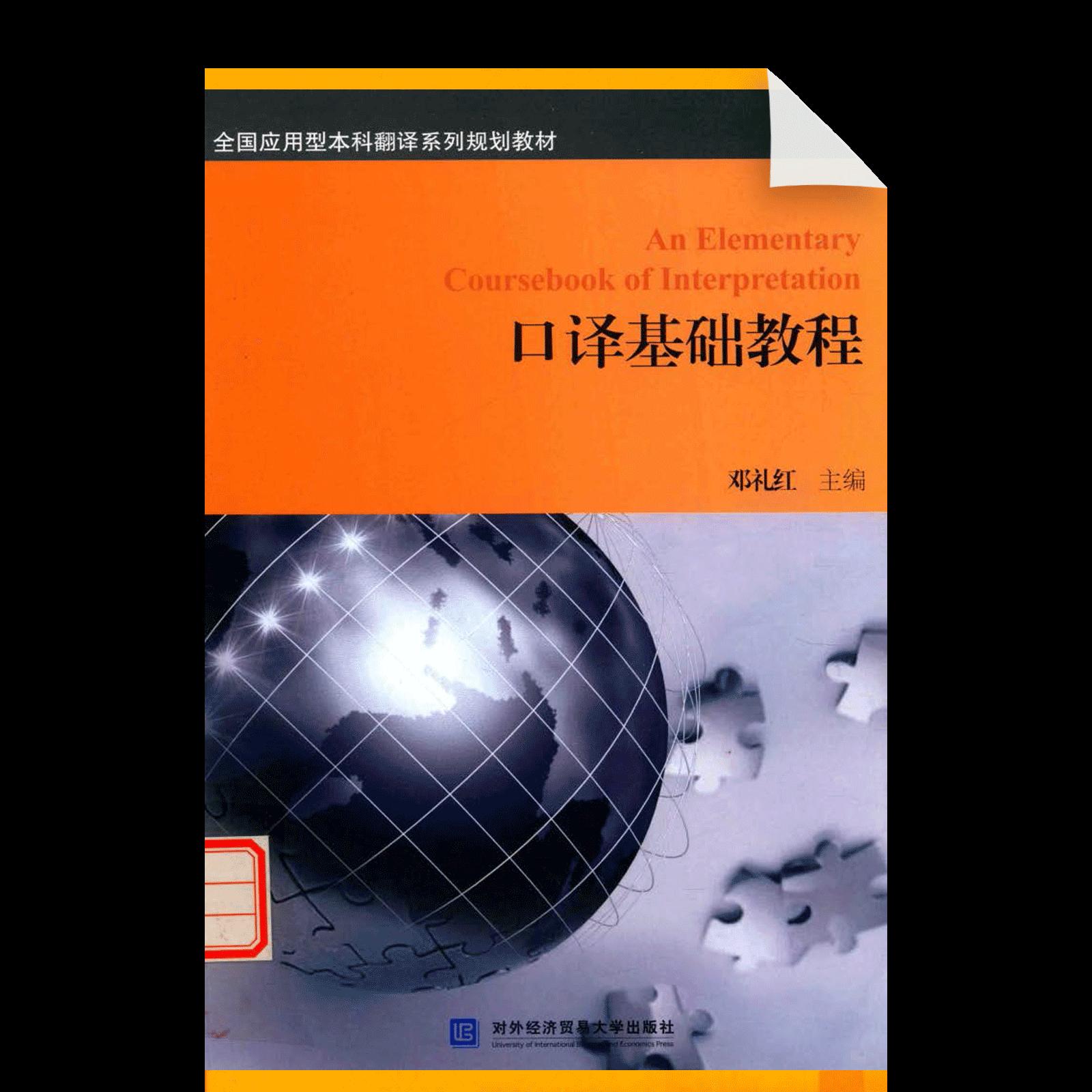 Kouyi Jichu Jiaocheng